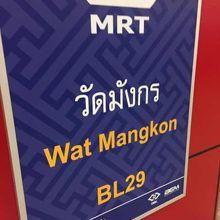 ワットマンコン駅