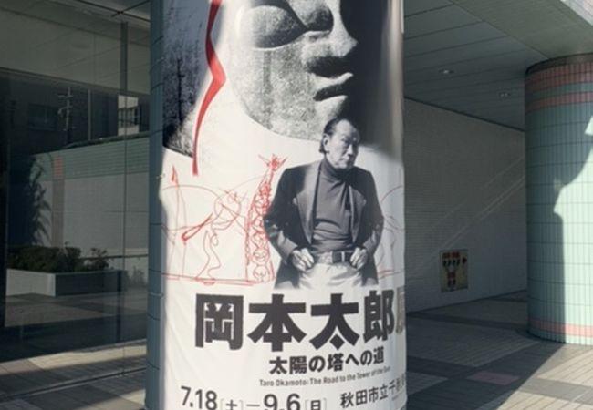 秋田市立千秋美術館