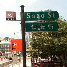 サゴ ストリート