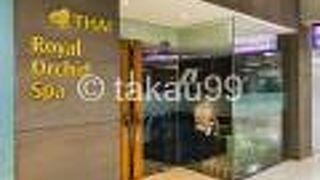 タイ国際航空ロイヤルオーキッドスパラウンジ
