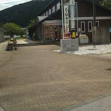 道の駅「みとう」