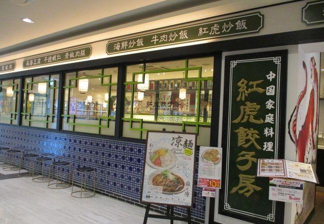 おいしい中華レストランです
