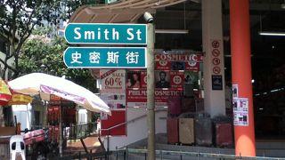スミス ストリート