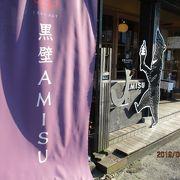 黒壁スクエアにある滋賀産のおみやげ屋さんです