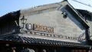 札の辻本舗 (黒壁5號館)