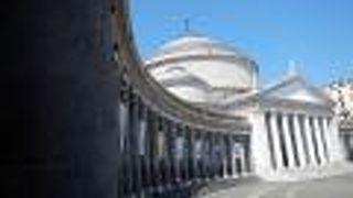サン フランチェスコ ディ パオラ聖堂