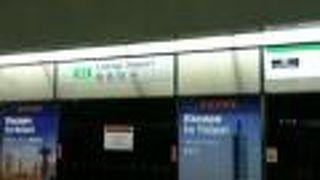 ターミナル2、3の地下にある