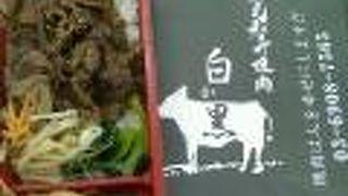黒毛和牛焼肉 白か黒