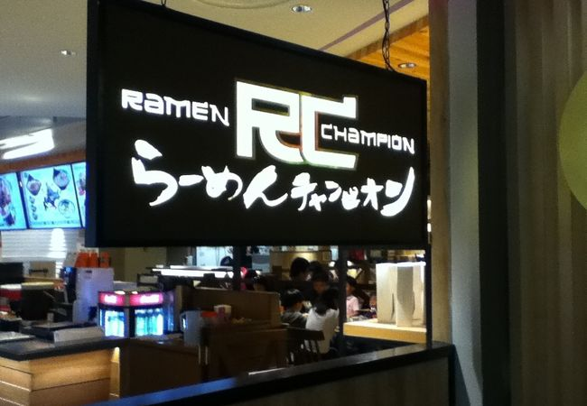 らーめん チャンピオン (チャンギ国際空港 T3店)