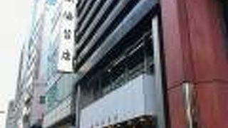 山本海苔店