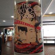 The UKIYO-E 2020 ─ 日本三大浮世絵コレクション