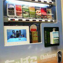 掛川限定のお茶葉の自動販売機「チャバコ」。タバコに似てますが