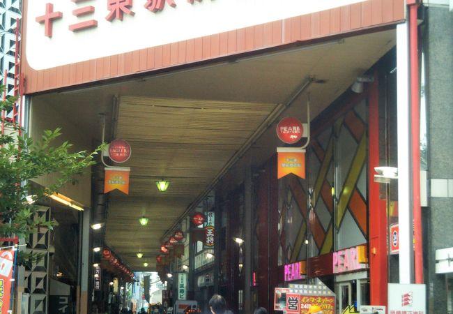 十三東駅前商店街