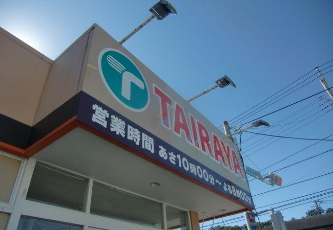 TAIRAYA八景島店