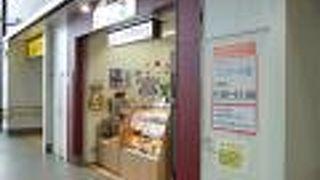 キヨスク 新函館北斗コンコース店
