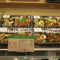 RF1 JR京都店伊勢丹