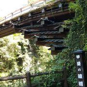 珍しい構造の木の橋