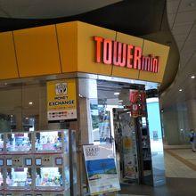 タワーミニ (汐留店)