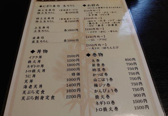 おいしくて良心的なお値段の寿司