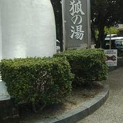 湯田温泉駅前 足湯