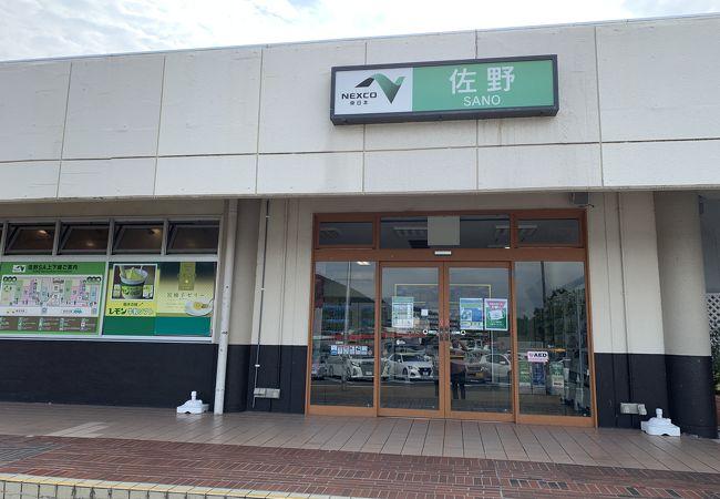 佐野サービスエリア(上り線) スナックコーナー