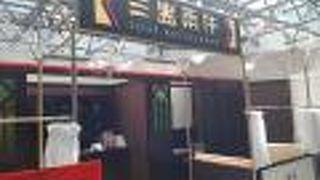 三盃雨件 スープレストラン (サンテックシティーモール店)