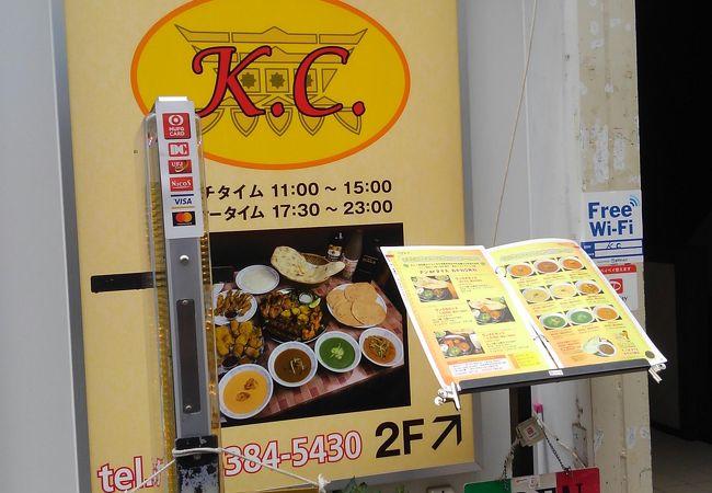 K.C. 千歳烏山店