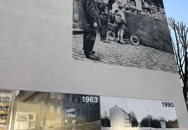 ベルリンの壁記念センター
