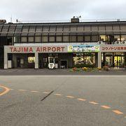 初めての但馬空港
