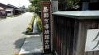 島田市博物館分館