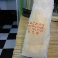 洪瑞珍 (台北内湖店)