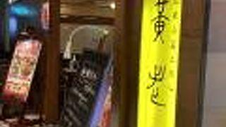 黄老 大丸京都店