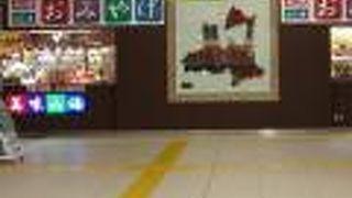 美味山海 新青森駅店