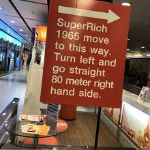 スーパーリッチ (スワンナプーム空港店)