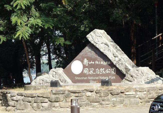 二つのエリアが有る寿山公園