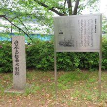 将基島粗朶水制跡碑
