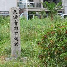 天満青物市場跡の碑