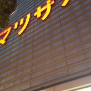 名古屋を代表するデパート