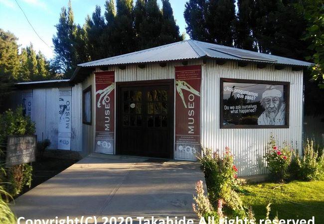 カラファテ歴史博物館