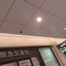 阪急ツーリストセンター大阪 梅田