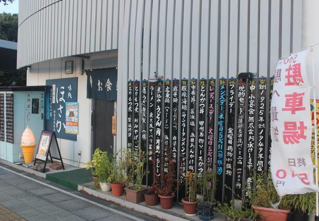竜王駅 駅前広場にある定食屋さん