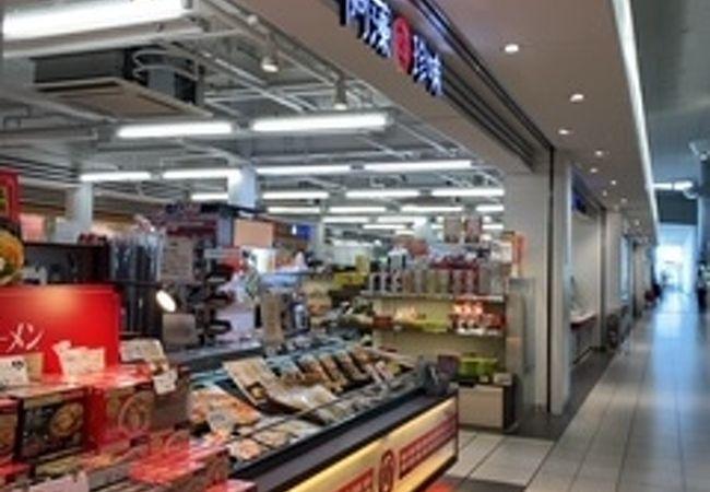 阿藻珍味  広島空港売店