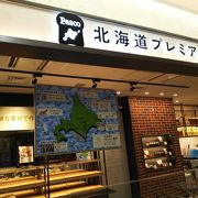 #パン Pasco 北海道プレミアム  新千歳空港内の新店舗。