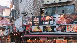 活気ある 神戸市「南京町(なんきんまち)」中央区元町通