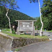 立山黒部アルペンルートの長野県側入り口です