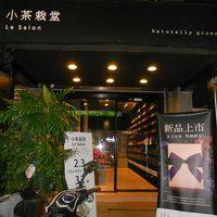 小茶栽堂 (永康旗艦店)