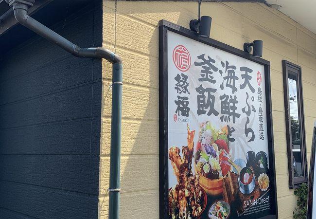 天ぷら海鮮と釜飯 縁福
