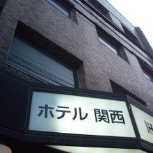 ビジネスホテル関西