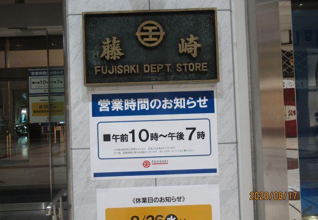 地元の百貨店
