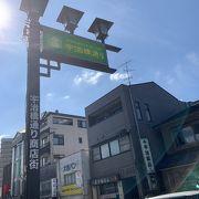宇治橋通り商店街